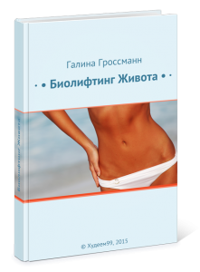 Книга Галины Гроссманн — Биолифтинг живота