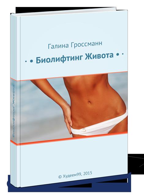Книга Галины Гроссманн - Биолифтинг живота