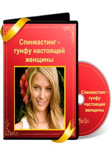 Спинкастинг Лизы Питеркиной