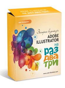 Adobe illustrator видеокурс на раз, два, три