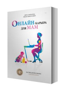 Онлайн карьера для мам
