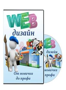 Уроки веб дизайна с нуля