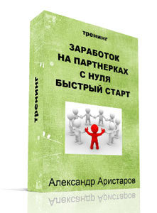 Александр Аристаров — заработок на партнерках