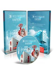 Алексей Меркулов — «3d моделирование в autocad»