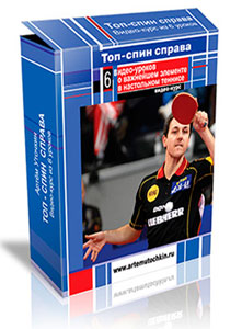Артем Уточкин — настольный теннис