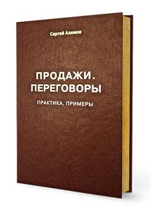 Сергей Азимов — продажи переговоры — купить