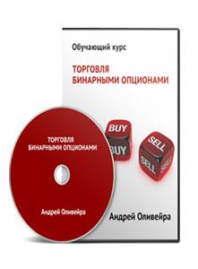 Курс Андрея Оливейра — «Бинарные опционы»