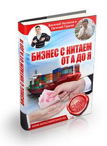 Бизнес с Китаем — Евгений Гурьев