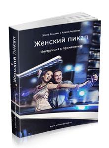 Женский пикап — книга Елены Гамаюн и Ларисы Андреевой
