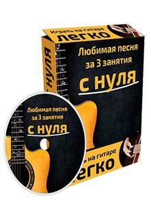 Бесплатный курс обучения игры на гитаре