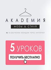 Академия моды и стиля