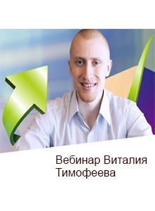 Бесплатные курсы инфобизнеса Виталия Тимофеева