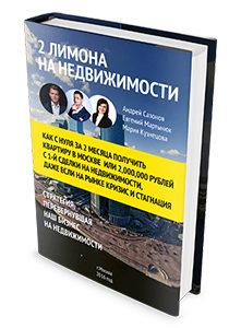 Книга — «2 ЛИМОНА на недвижимости»