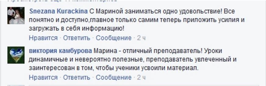 Школа Марины Русаковой отрицательные и положительные отзывы.