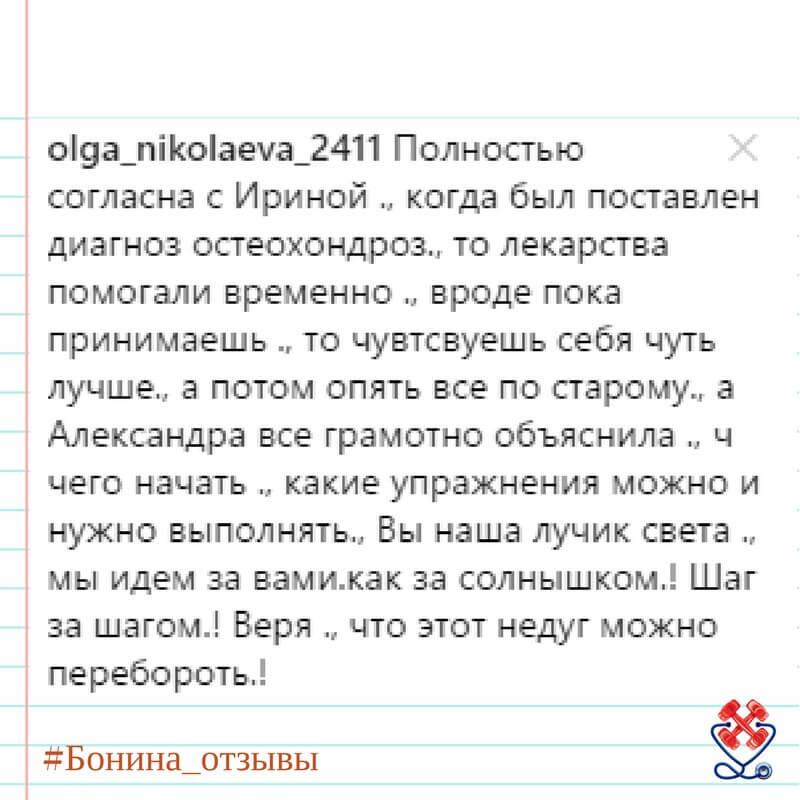 Отзывы реальных клиентов Александры Бониной