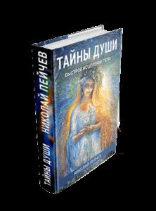 Книга Николая Пейчева — «Тайны души»