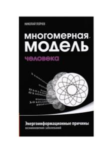 Николай Пейчев. Книга «Многомерная модель человека».
