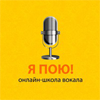 Школа вокала «Я пою»