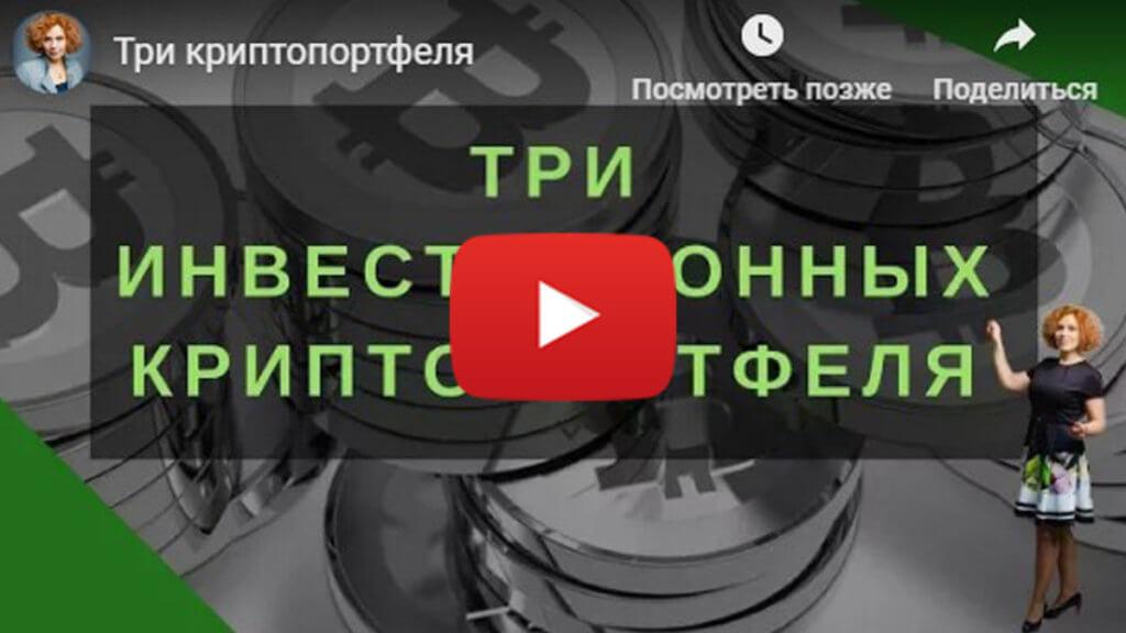 """Бесплатный видеоурок """"Как правильно инвестировать в криптовалюту и создать капитал"""""""