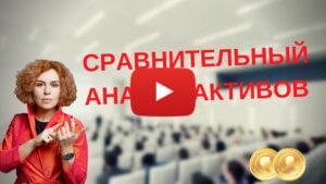 """Бесплатный видеоурок и пособие """"Сравнительный анализ активов"""""""