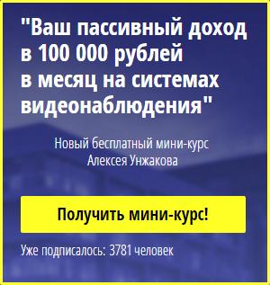 Получить бесплатный курс Унжакова!