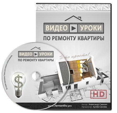 besplatnye-videouroki-po-remontu-kvartiry