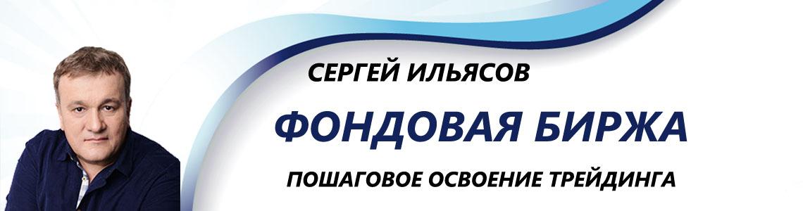 Записаться на курсы Сергея Ильясова!