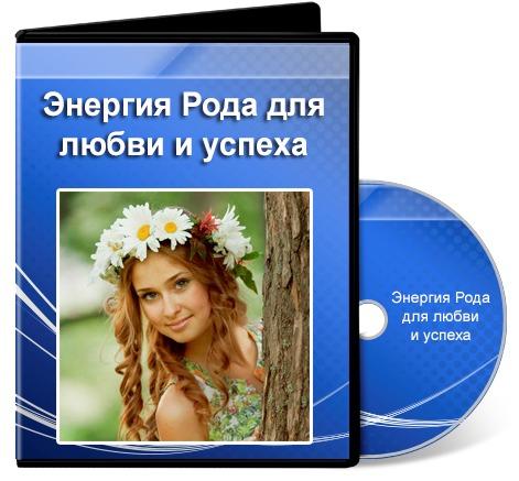 Получить замечательные тренинг Полины Гончаровой!
