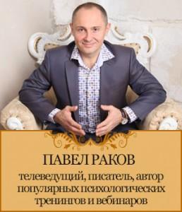 Сайт-визитка Павла Ракова