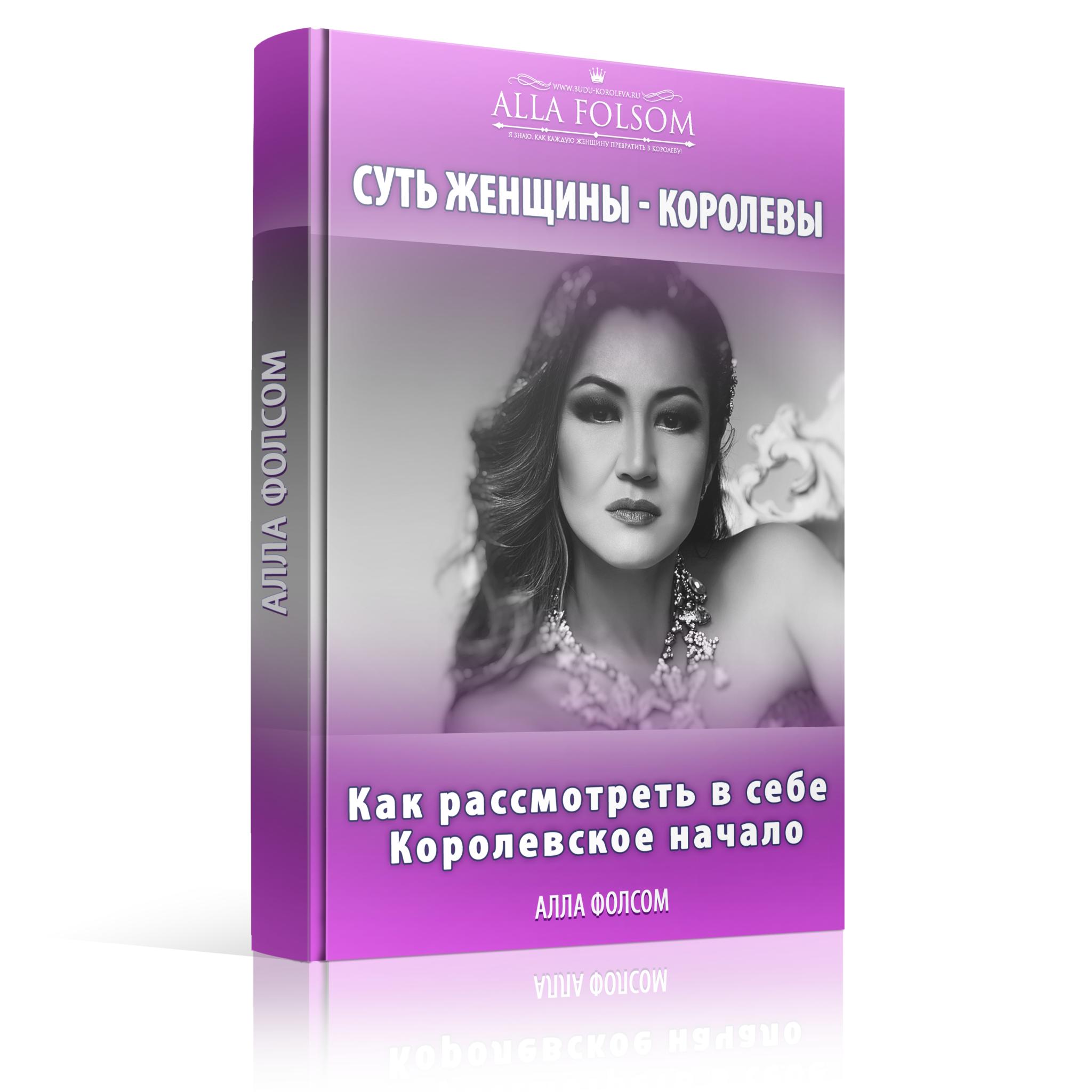 """Книга """"Суть женщины-королевы. Как рассмотреть в себе королевское начало"""""""