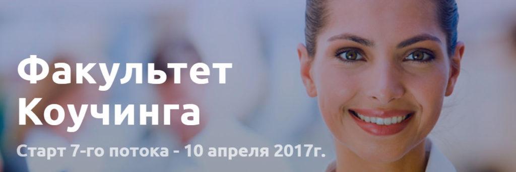 Новый набор на «Факультет коучинга» Юлии Пряхиной!