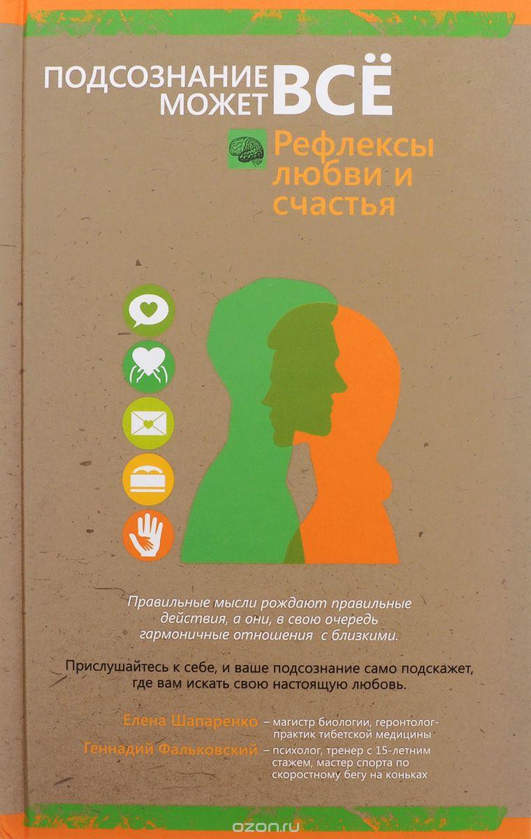 """Книга """"Рефлексы любви и счастья"""" Елена Шапаренко"""