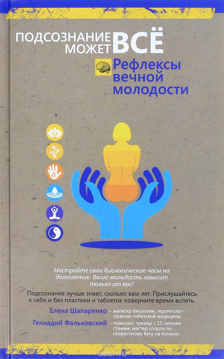 """Книга """"Рефлексы вечной молодости"""" Елена Шапаренко"""