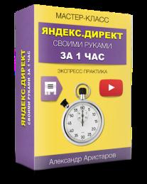 """Мастер-класс """"Яндекс.Директ своими руками за 1 час"""""""
