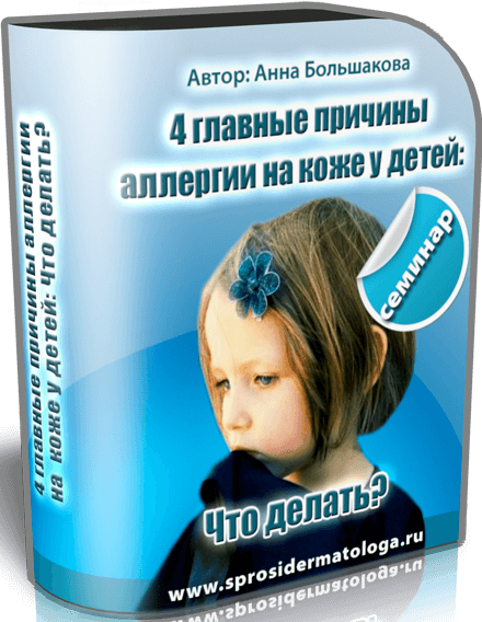 """Получить бесплатно четкий план """"Как любящей маме справиться с аллергией у своего ребенка"""""""