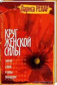 """Купить книгу """"Круг женской силы"""""""