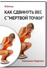 """Получить доступ к программе """"Как сдвинуть вес с мертвой точки"""""""