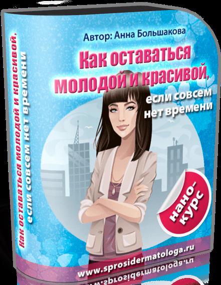 kak_ostavatsya_molodoy_i_krasivoy_esli_sovsem_net_vremeni