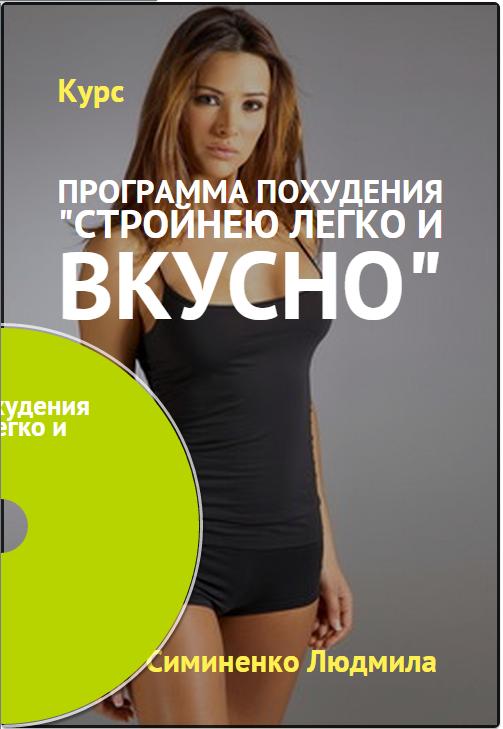 Программа Естественного Похудения. Как похудеть за 1 месяц: программа похудения