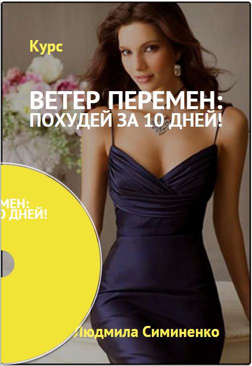 veter_peremen_pokhudey_za_10_dney