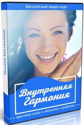 vnutrennyaya_garmoniya