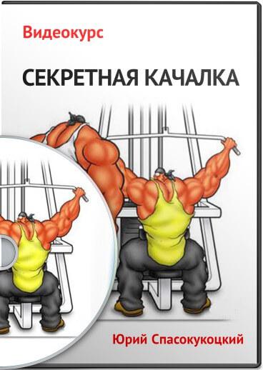 """Получить бесплатный доступ в """"Секретную Качалку"""""""