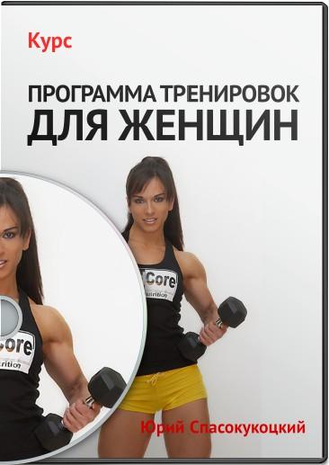 Курс тренировок для девушек. Программа тренировки для зала и для дома. Подробное описание техники
