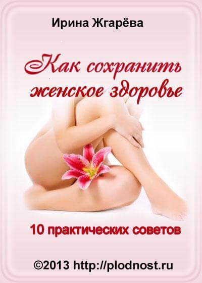 """Бесплатная книга """"Как сохранить женское здоровье"""""""