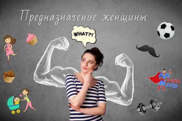 """Статья """"В чем главное предназначение женщины?"""""""