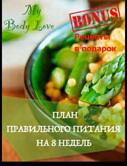 Получить план правильного питания на 8 недель