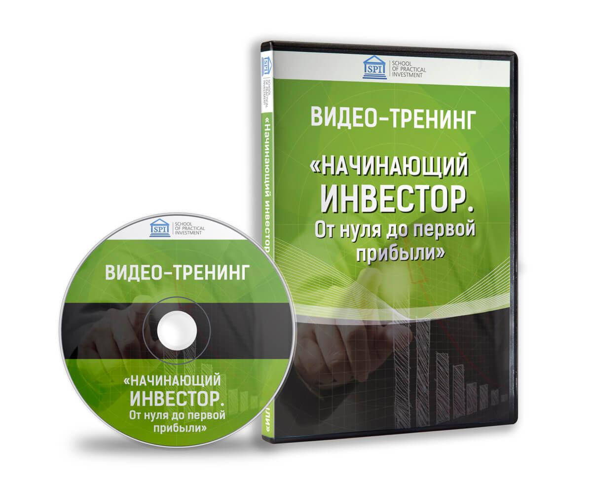 investorpractic.ru_wp_content_uploads_2014_07_Pravki._Disk._Videokurs