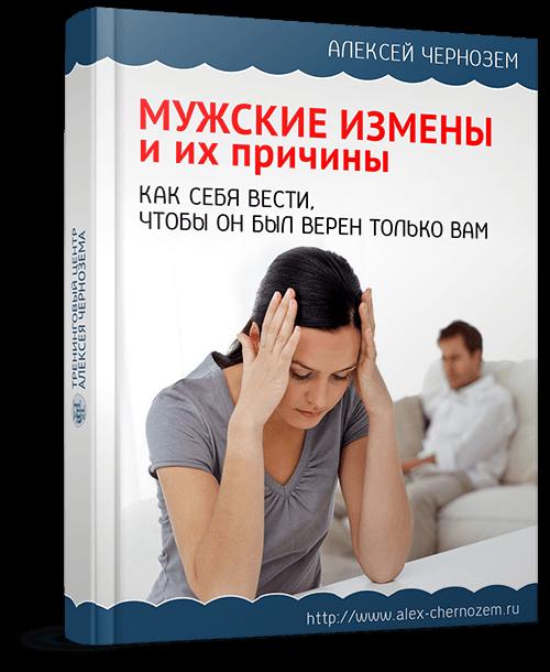 книга-измены1