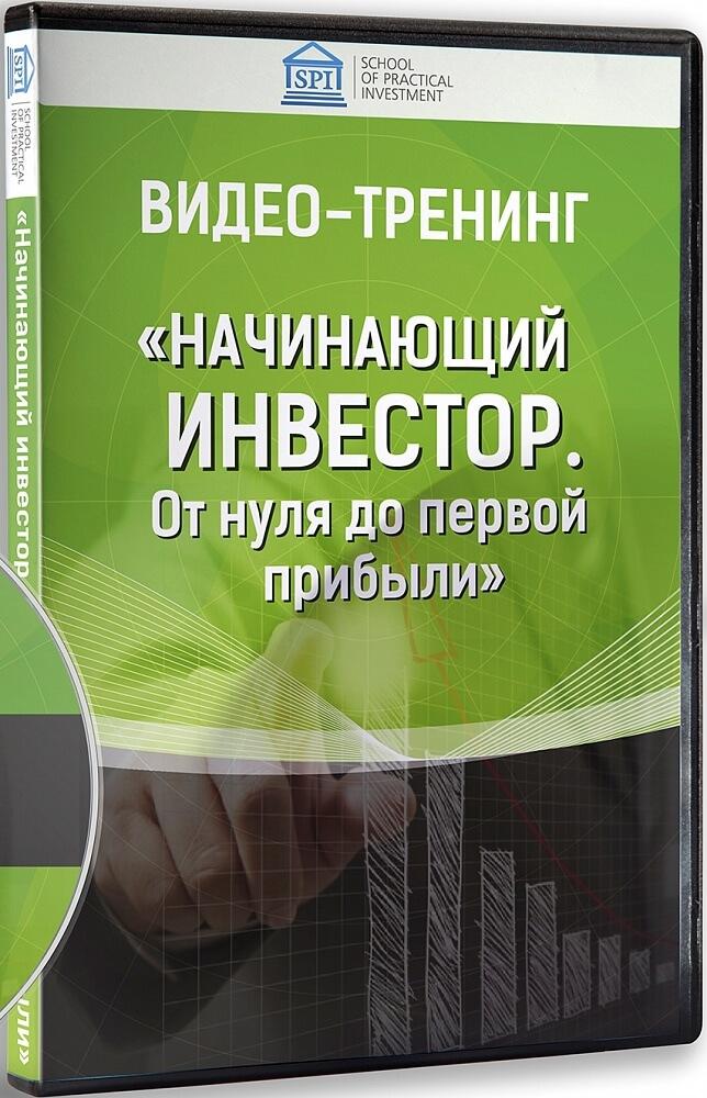 nachinayushchiy_investor_ot_nulya_do_pervoy_pribyli