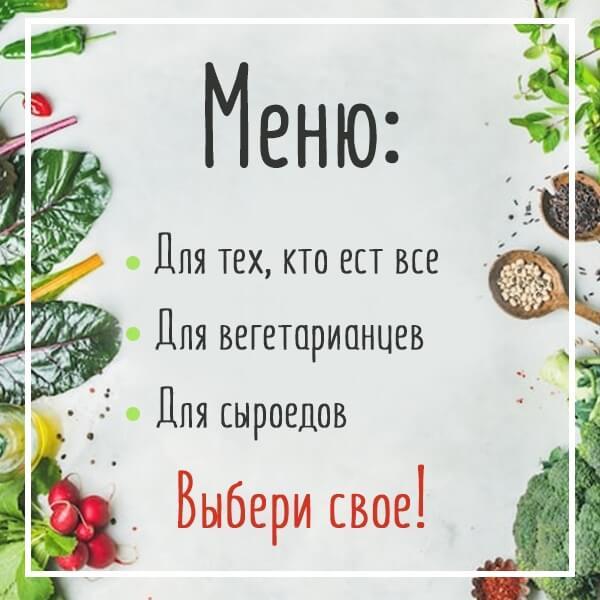 Простое меню